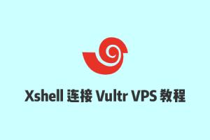 Windows使用Xshell软件连接Vultr VPS教程