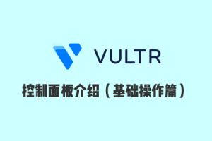Vultr 使用教程:Vultr 官网控制面板使用介绍之基础操作篇