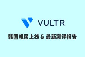 Vultr 韩国机房正式上线,附最新速度测试、延迟测试、路由测试等信息