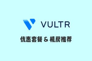 Vultr VPS 特价套餐 & 机房推荐,全球 16 个机房,低至每月 2.5 美元