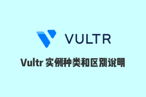 Vultr Cloud Compute/High Frequency/Dedicated Cloud/Bare Metal汇总