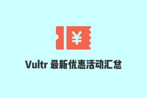 2021年4月Vultr优惠码整理,每日更新最新优惠活动,最高可送100美元