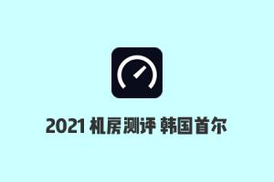 Vultr机房测评:2021年Vultr韩国首尔机房速度/延迟/丢包率/路由测试
