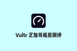 2020 Vultr Chicago 芝加哥机房速度测试和延迟测试