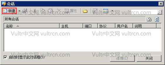 #教程# Windows 使用 Xshell 软件连接 Vultr VPS 教程