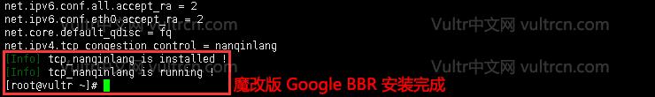 原版 & 魔改版 Google BBR 拥塞控制算法一键安装脚本