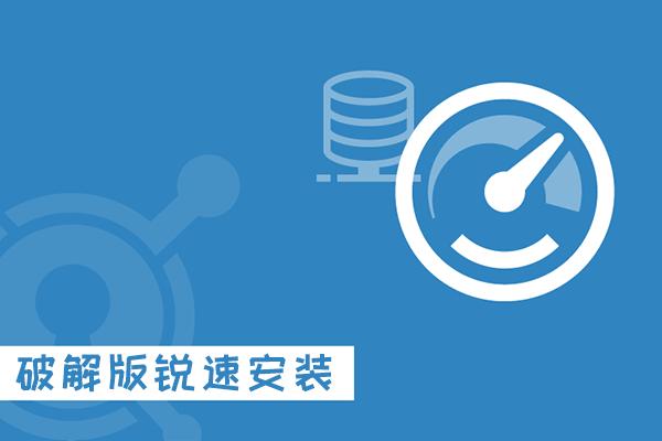 CentOS6/7 专用破解版锐速一键安装脚本