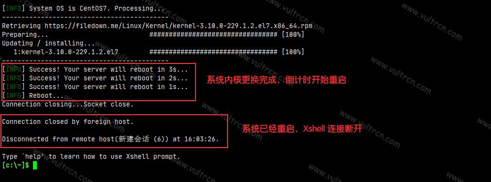 2020 年最新破解版锐速一键安装脚本(91yun 版)